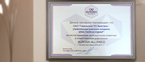 "JSC ""GOMEL MA ""KRISTALL"" CONFIRMED ITS STATUS AS A RELIABLE LONG-TERM CLIENT OF ALROSA AND A RESPONSIBLE PARTICIPANT OF ALROSA ALLIANCE."