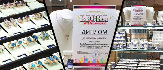 "KRISTALL JEWELLERY AT THE EXHIBITION FAIR ""SPRING IN GOMEL"" 2015."
